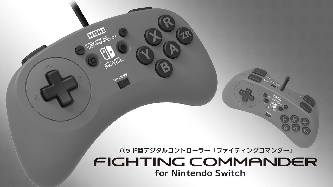 やっぱりボタン配置はコレだよな! Nintendo Switch用ファイティングコマンダーが降臨だ!