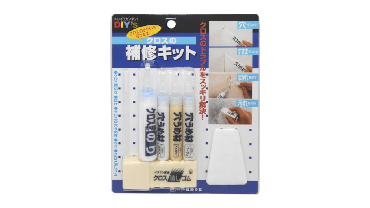 約1,000円で壁紙の穴、めくれ、黒ずみに一括対処できる「補修キット」5点セット