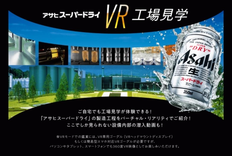 アサヒビールがVR工場見学を公開中。試飲(宅飲み)の準備をしてから見ましょうね