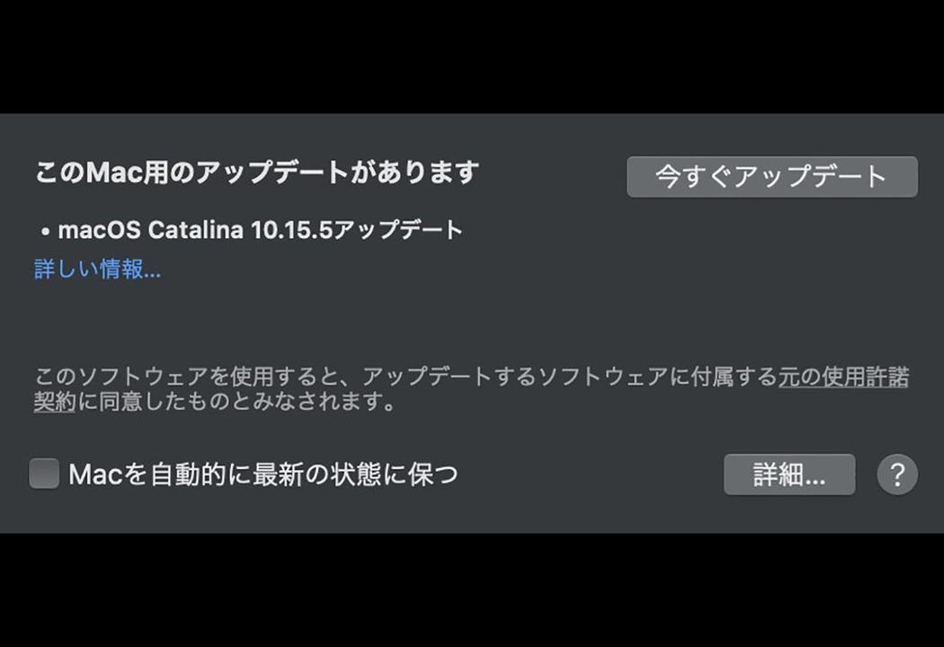 macOS Catalina 10.15.5リリース。バッテリー状態管理機能が追加