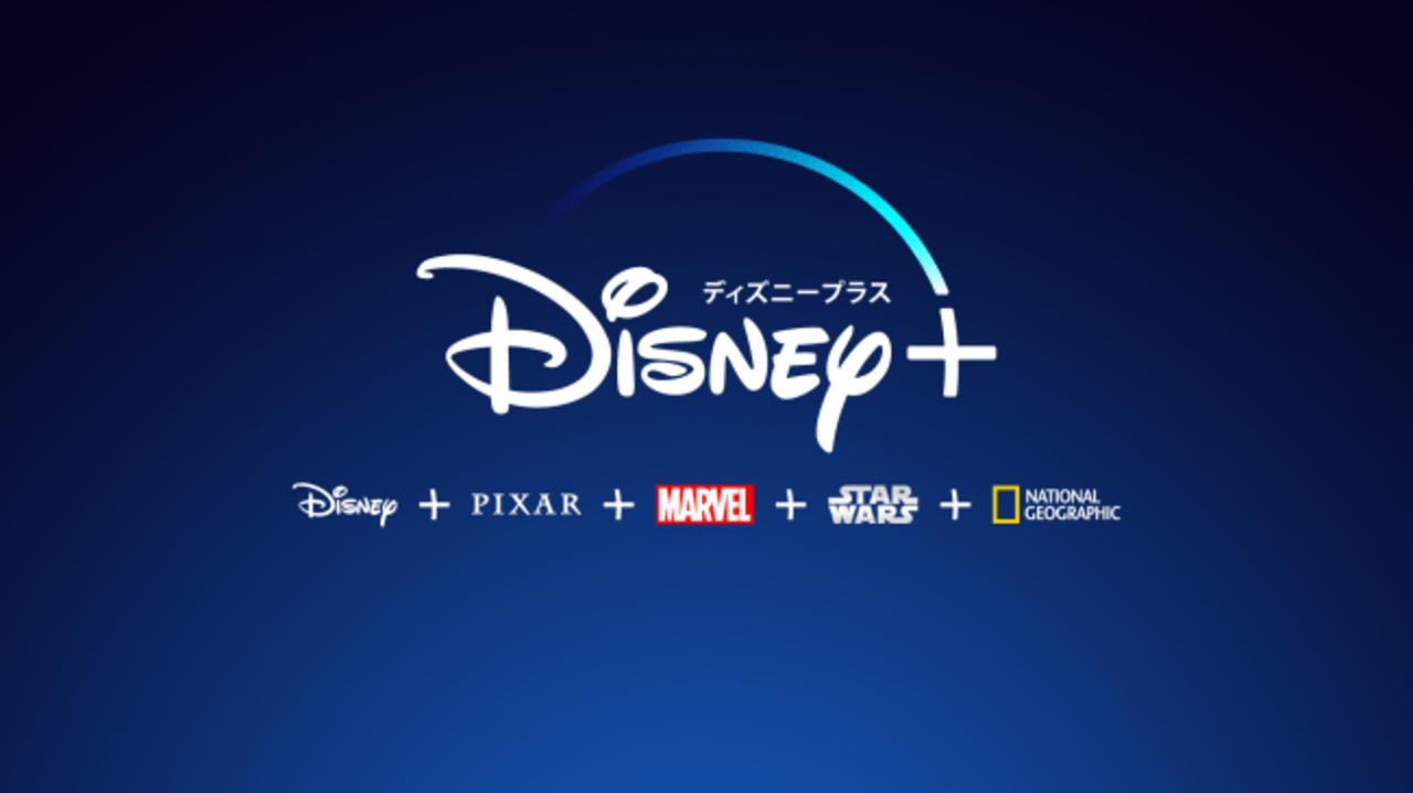 ディズニープラス、6月11日(木)より国内でサービス開始!