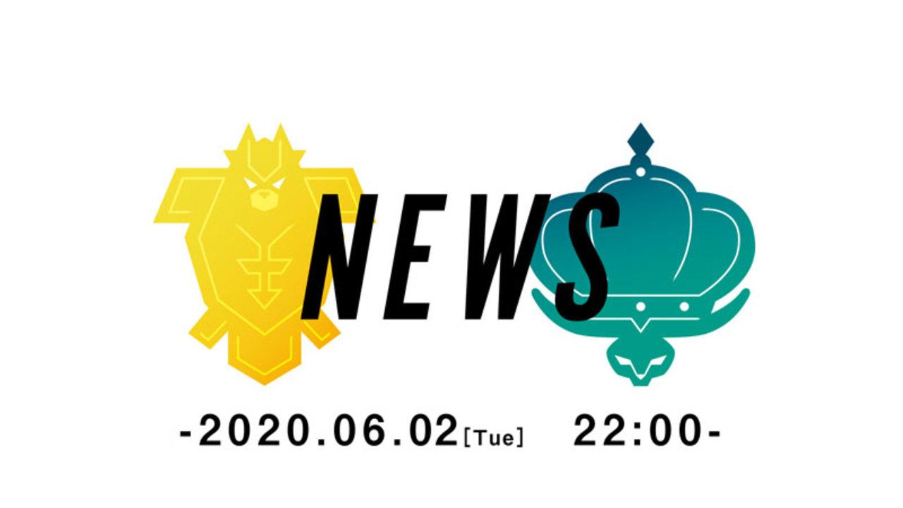 『ポケットモンスター ソード・シールド』エキスパンションパスの最新情報が6月2日(火)22時より公開予定!