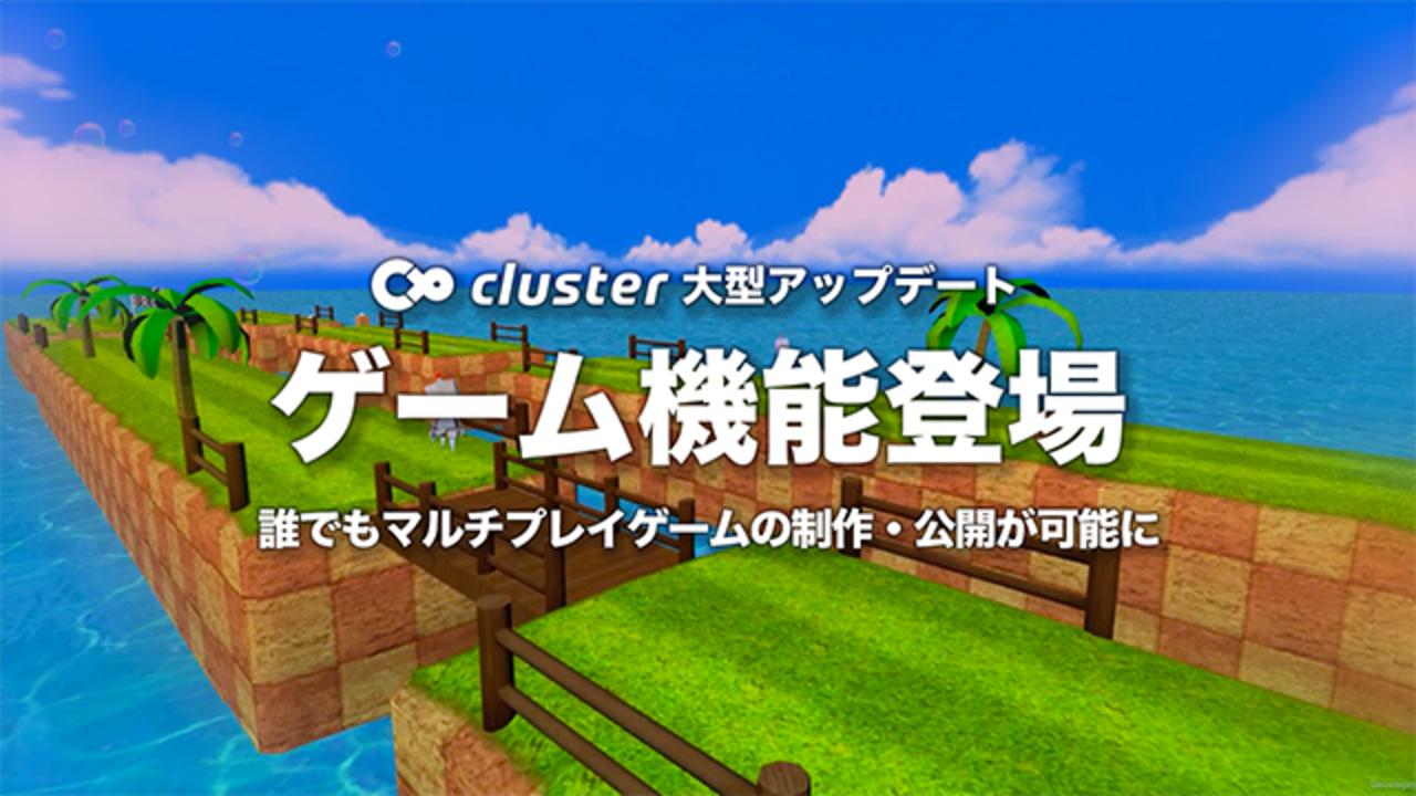 バーチャルプラットフォームのcluster、アップデートで個人によるゲーム制作・公開が可能に