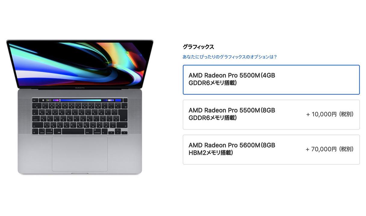 MacBook Pro16インチのグラフィック性能、もっと盛れますよ。Radeon Pro 5600Mが選択可能に