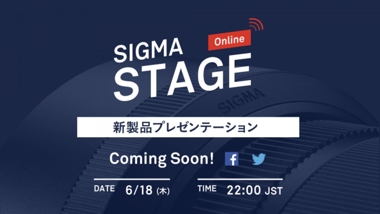 シグマ、6月18日(木)22時よりオンライン新製品プレゼンテーションを予告