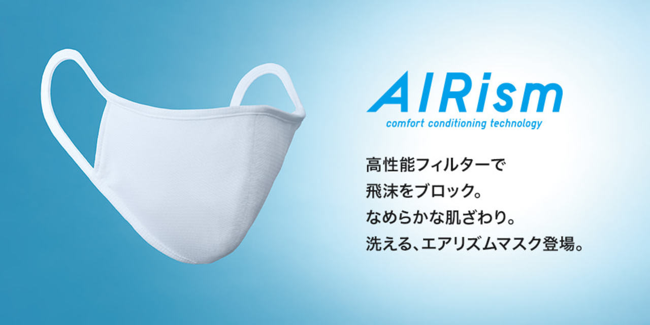 ユニクロから「エアリズムマスク」が6/19発売。3枚990円で洗濯可!