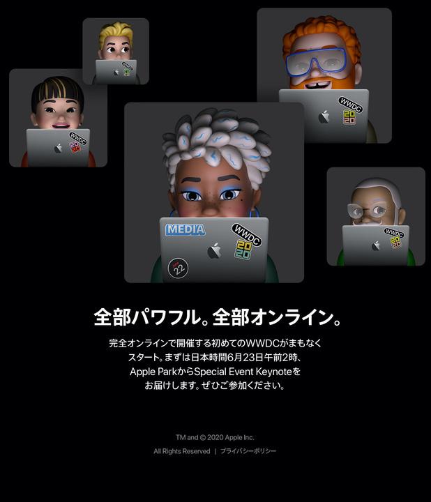 WWDCのオンラインイベントの招待状が届いたよー!!