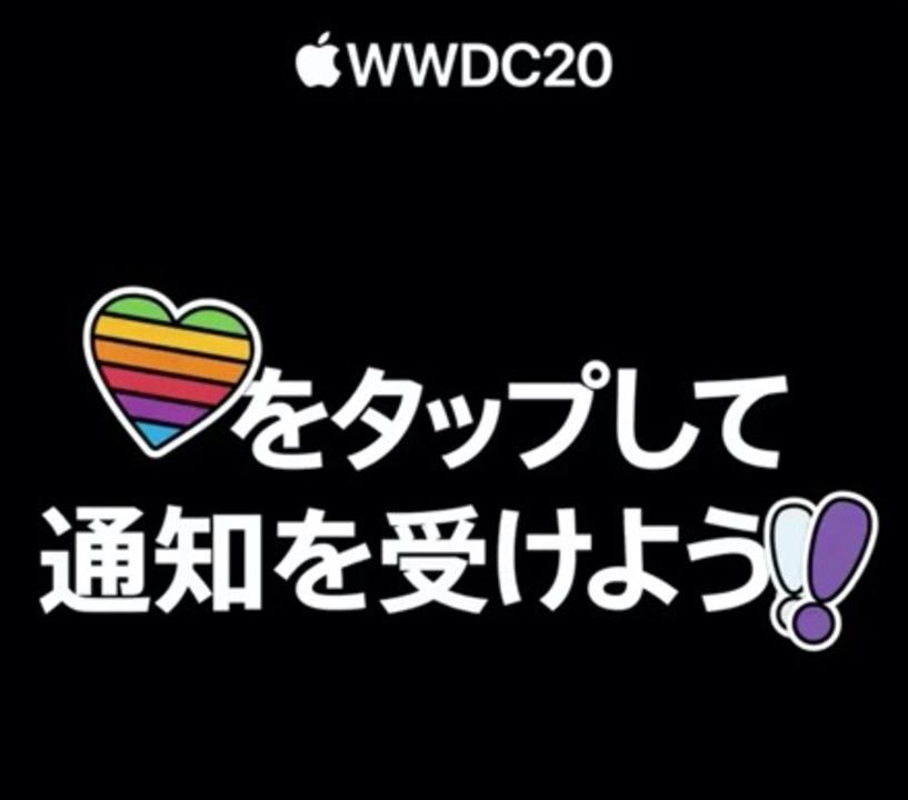 WWDCは6月23日から。見逃したくない人は「いいね」で通知してもらおう!