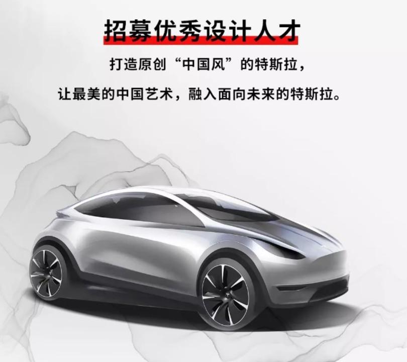 テスラ、中国用小型EVを作るためプロ以外からもデザインを募集