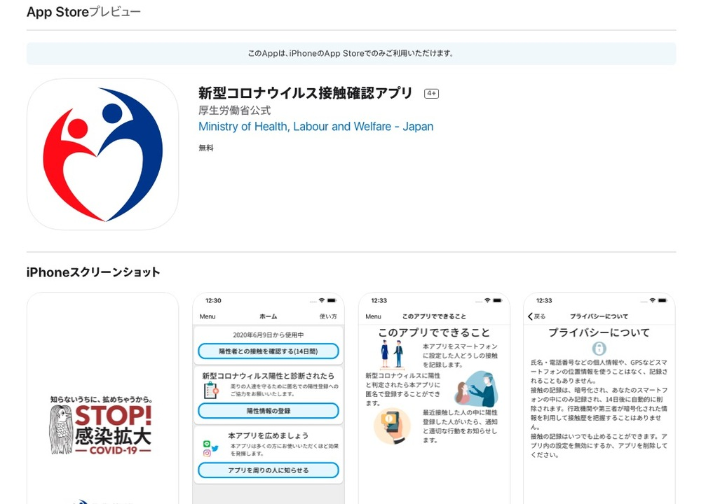 「新型コロナウイルスの接触確認アプリ」のインストール・初期設定と使い方