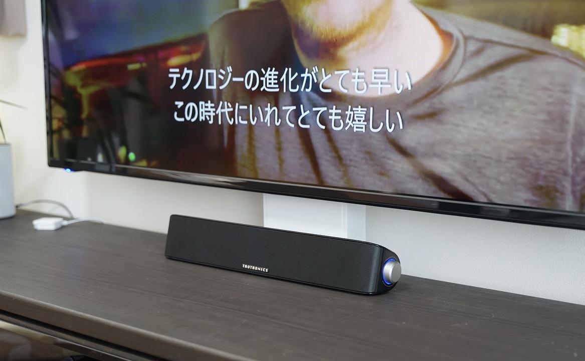 【読者限定で20%オフ】3,000円台のサウンドバー「TT-SK028」でPC・TVの音響がパワーアップしました