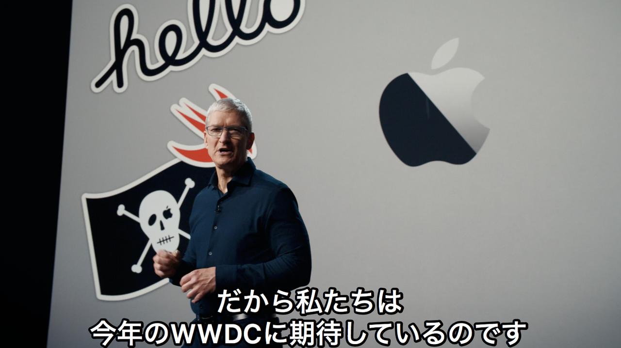 今回のWWDC、日本語字幕あるよ! #WWDC20