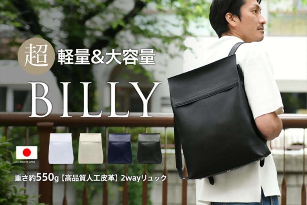 オンオフ兼用で使えるユニセックス2wayバッグ「BILLY」がキャンペーン終了間近