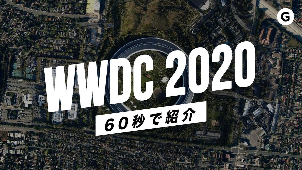 60秒がいい? 12分がいい? WWDCを動画でサクッと復習しませんか #WWDC20