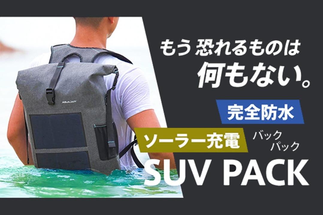 IPX7強化防水! スマホも充電できるソーラーリュック「SUVPACK」
