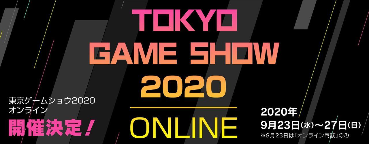 東京ゲームショウ2020はオンライン開催に。入場料? もちろん無料よ