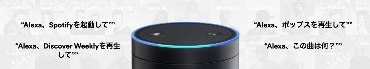 Alexa搭載デバイスでSpotifyのフリープラン再生可能に。