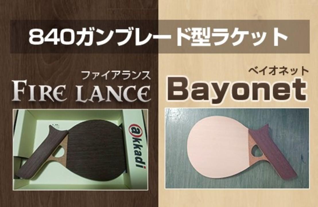 ガンブレイド型! ピストル持ちの新しい卓球ラケットが開発される