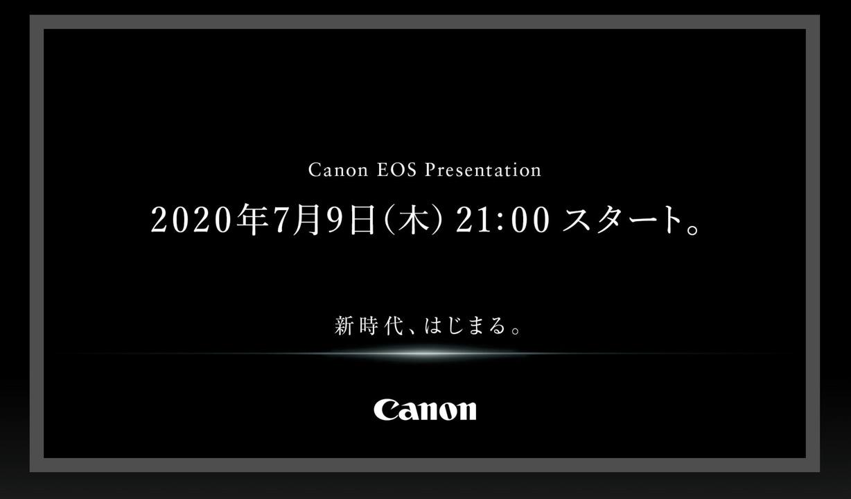 いったいEOS R●が出るんだろう…? 7月9日、キヤノンが「Canon EOS Presentation」開催を告知