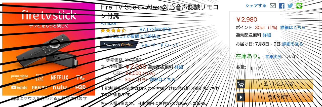 安! Fire TV Stickが2000円オフの2980円だ!