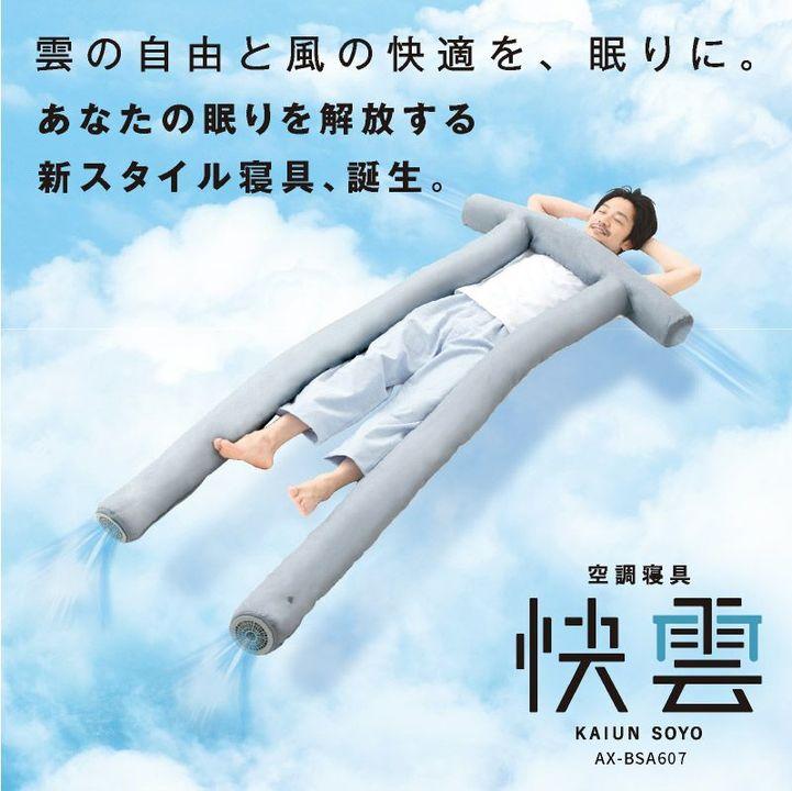 熱と湿度を排出。風を通す「空調寝具」でスヤァ〜…