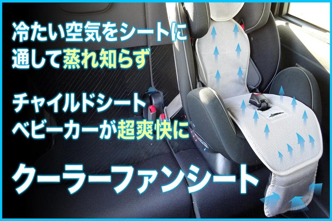 夏の暑さから子どもを守る! 「クーラーファンシートTAOTAO」がmachi-yaに登場