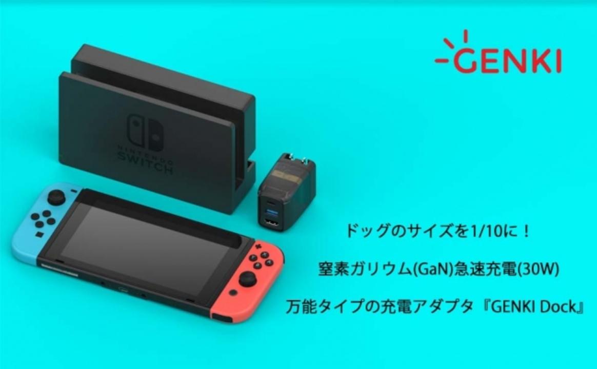 ポケットサイズの万能Switchドック「GENKI Dock」が予約開始! なんならスマホも充電できる