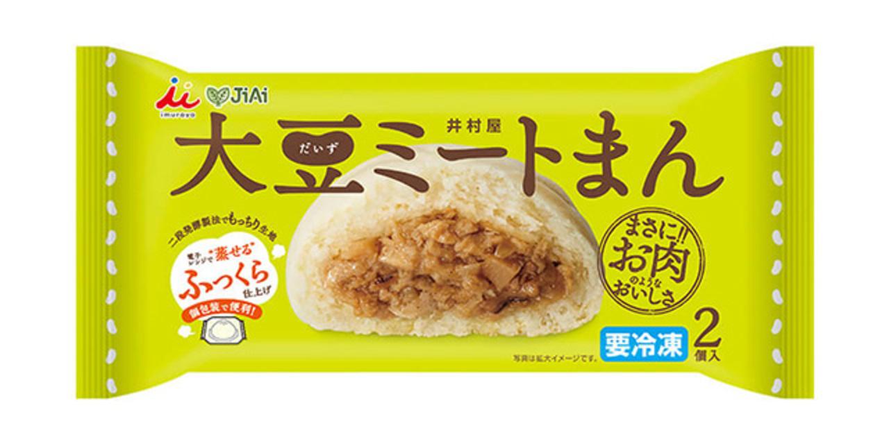 あずきバーでおなじみ井村屋が、豚肉を使わない「大豆ミートまん」を発売