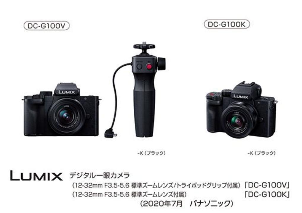 ギリ10万円以内で買える。パナソニック流Vlogカメラ「G100」は8月20日発売