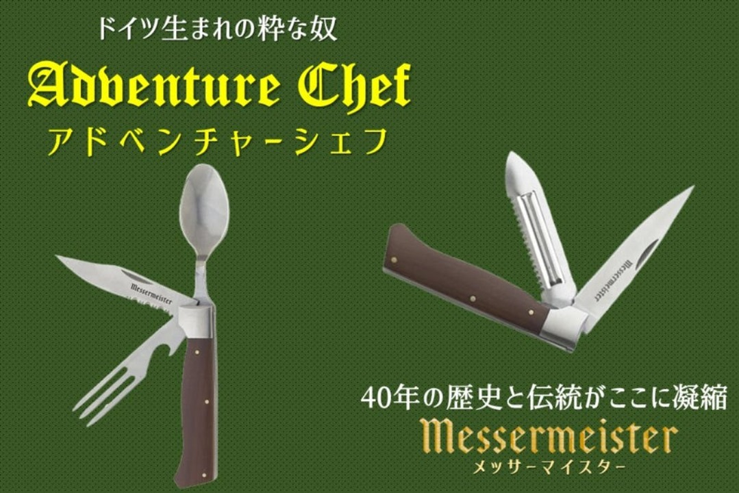 アウトドア必須の本格ナイフ「Adventure Chef」のキャンペーンがまもなく終了