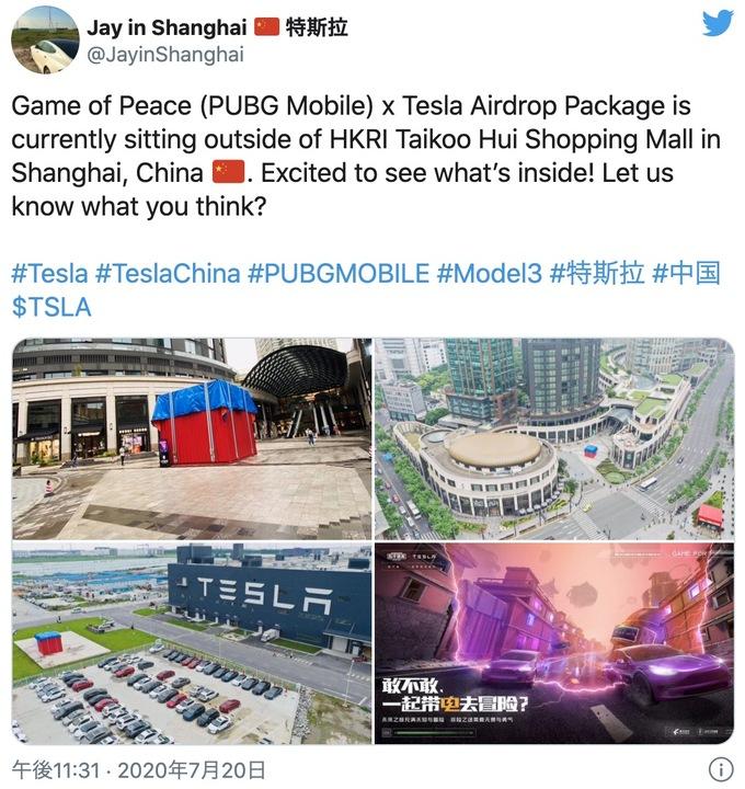 中国版『PUBG』こと『Game of Peace』のプロモ映像にテスラのギガ上海が登場。「モデル3」とゲームがコラボ