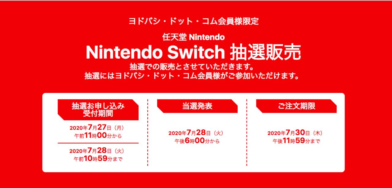 ヨドバシが、Nintendo Switchの抽選販売受付を開始。7月28日までだから急げー