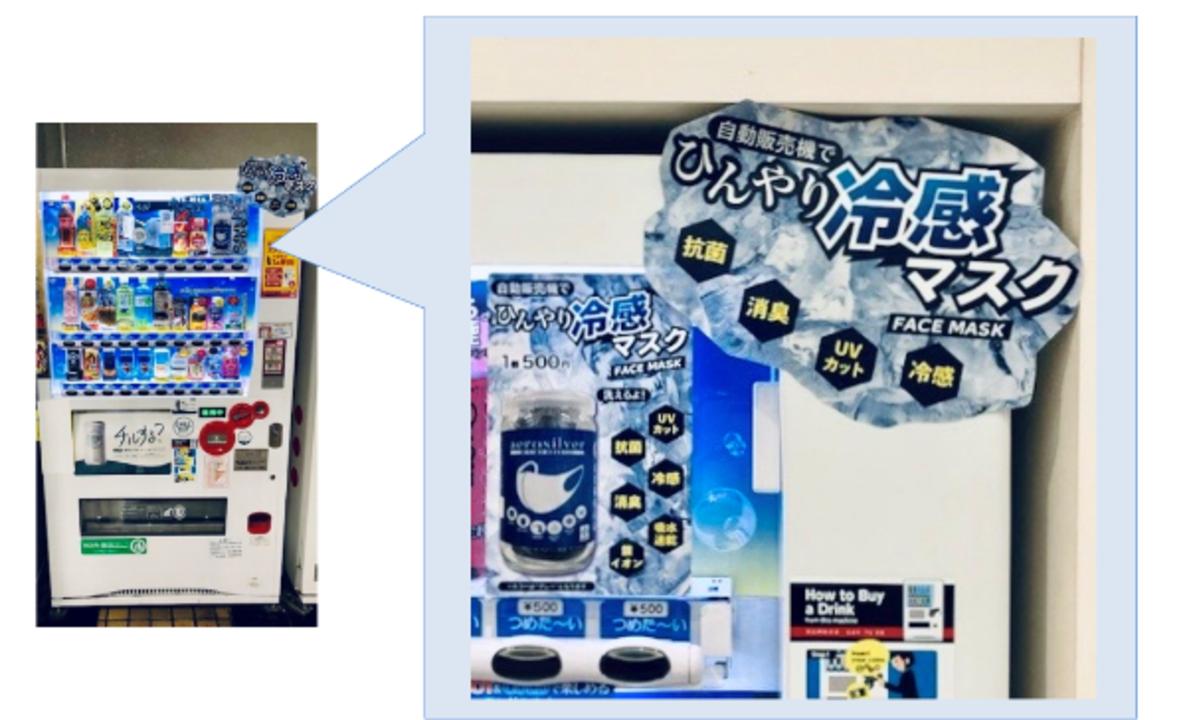 もっと手軽に手に入るようになるかも! 自動販売機で「冷感マスク」のテスト販売開始