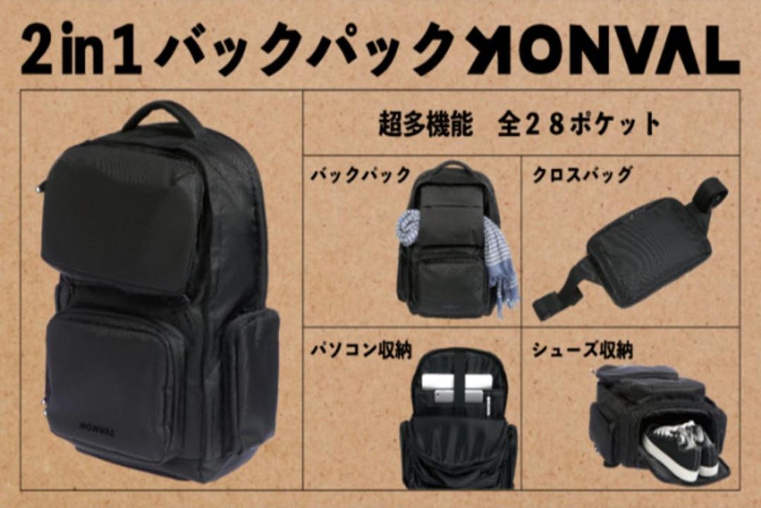 3泊4日の旅行に最適かも! クロスバッグ一体型バックパック「KONVAL」