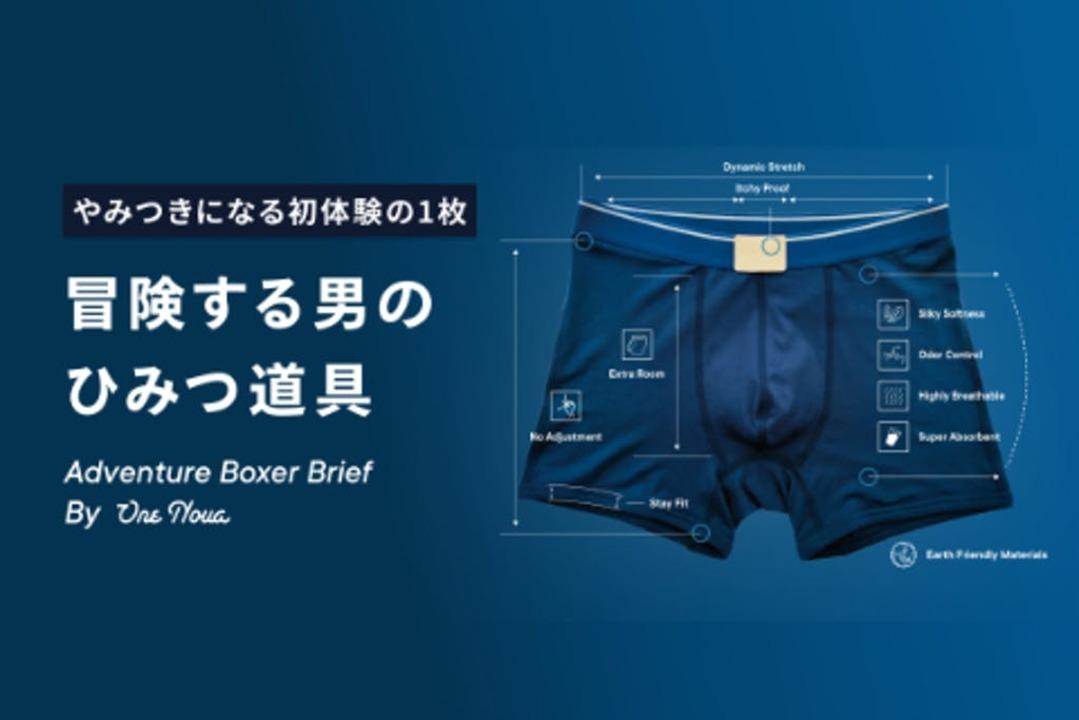 汗っかきにぴったりのボクサーパンツ「Adventure Boxer Brief」が日本上陸!