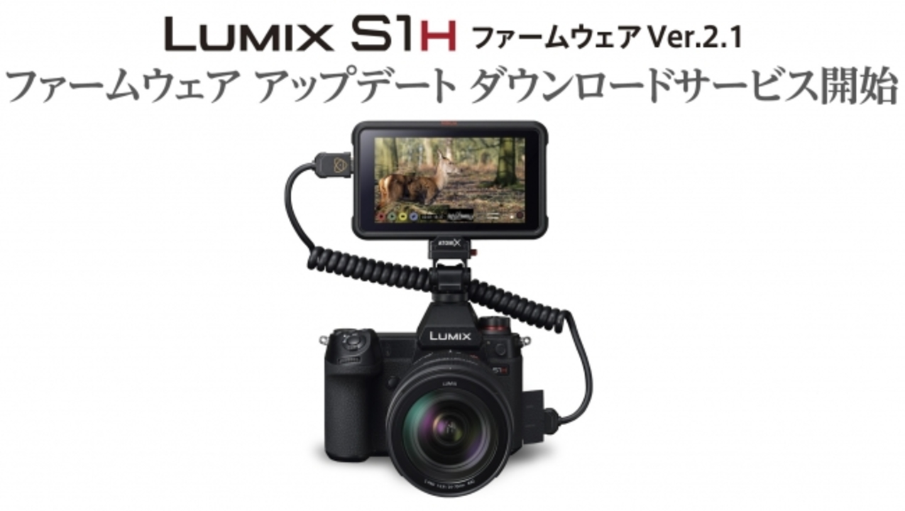 「LUMIX S1H」最新ファームウェアで12bit動画RAWのHDMI出力できるように