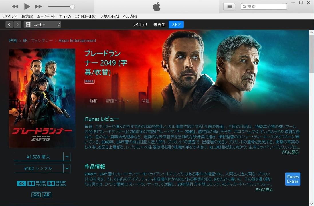 『ブレードランナー2049』iTunesレンタル102円。今夜みよっと
