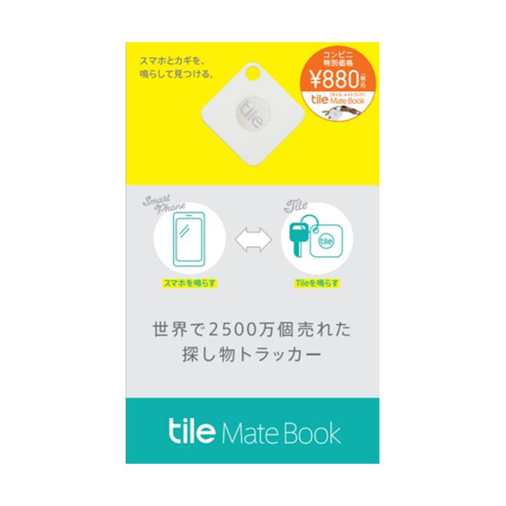 コンビニで忘れ物防止タグデビューしちゃお。「Tile」がファミマ限定880円だって!