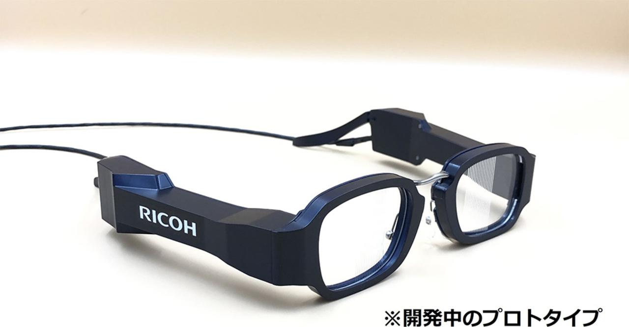 リコー、光学技術を活かした「世界最軽量のスマートグラス」を発表