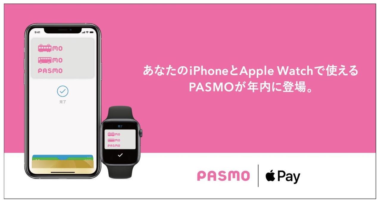 ようやく! PASMOが年内にApple Payへ対応するよー