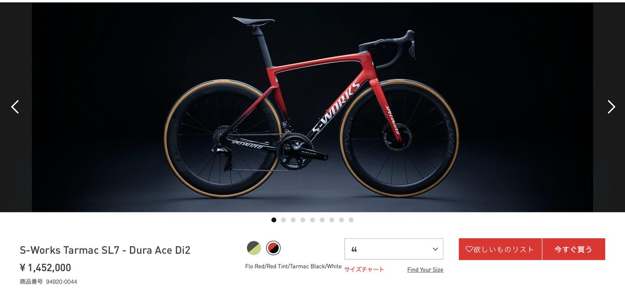145万円の自転車がびっくりするほど簡単に入手可能。そう、Zwiftならね