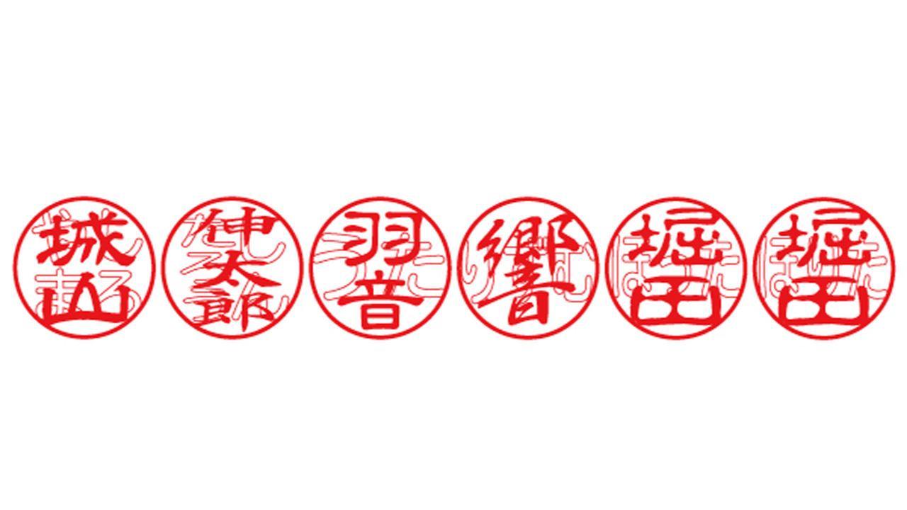 難読漢字のお名前に。ウォーターマーク的なふりがなが刻まれたハンコ