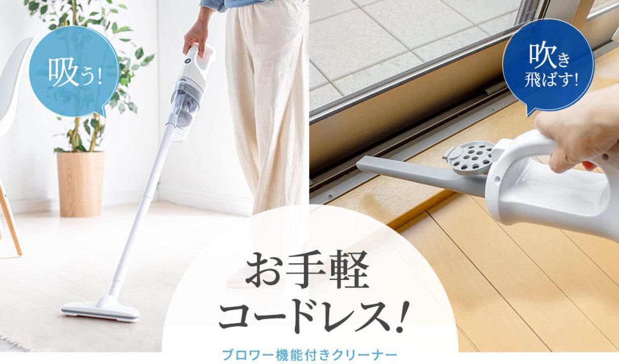 吸引&吹き飛ばし。二刀流のハンディ掃除機が8,000円台って素敵では?