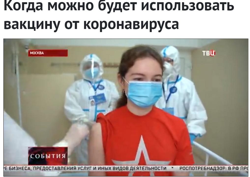 スプートニク・ショックご~ん。ロシアがコロナワクチンをもう人に打ってるようです