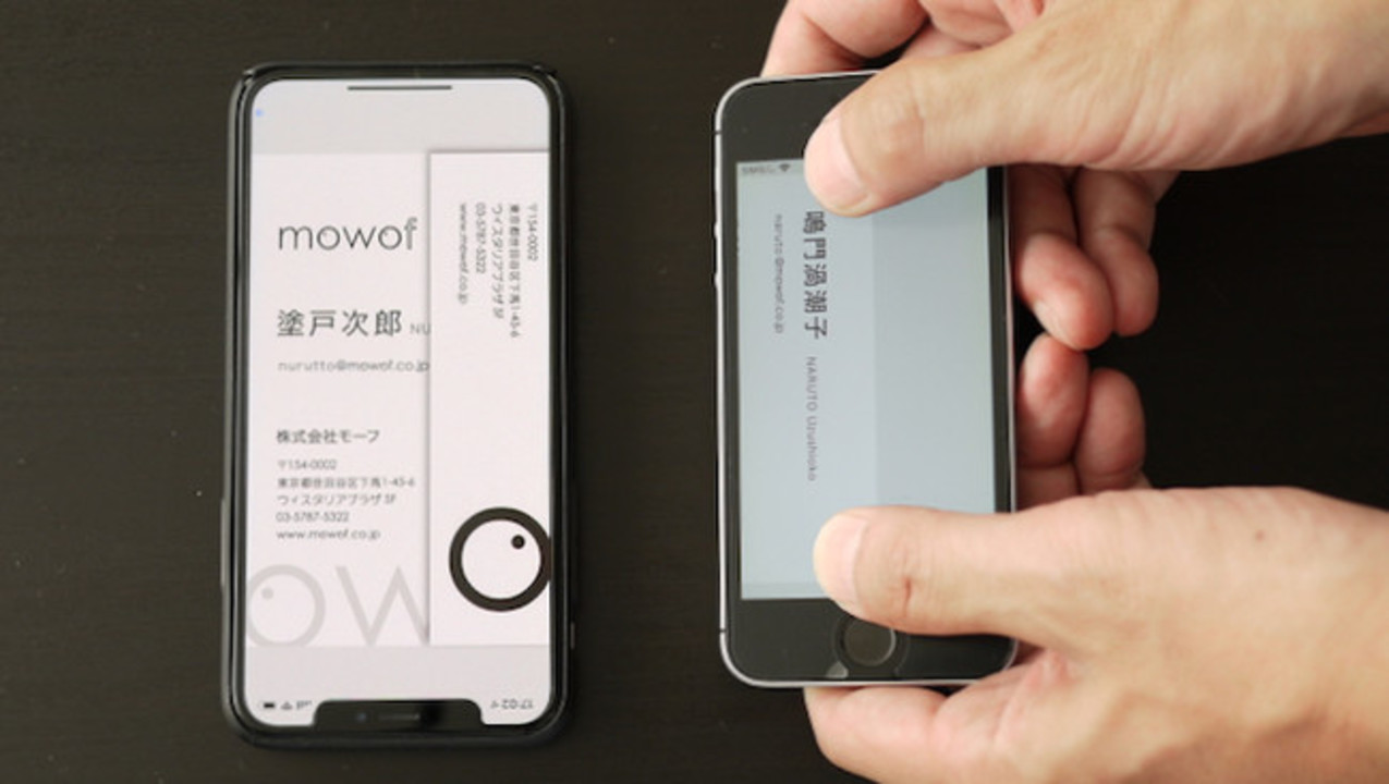 こんごともよろしく。Bluetoothを使った非接触の名刺交換アプリ「ぬるっと名刺交換」