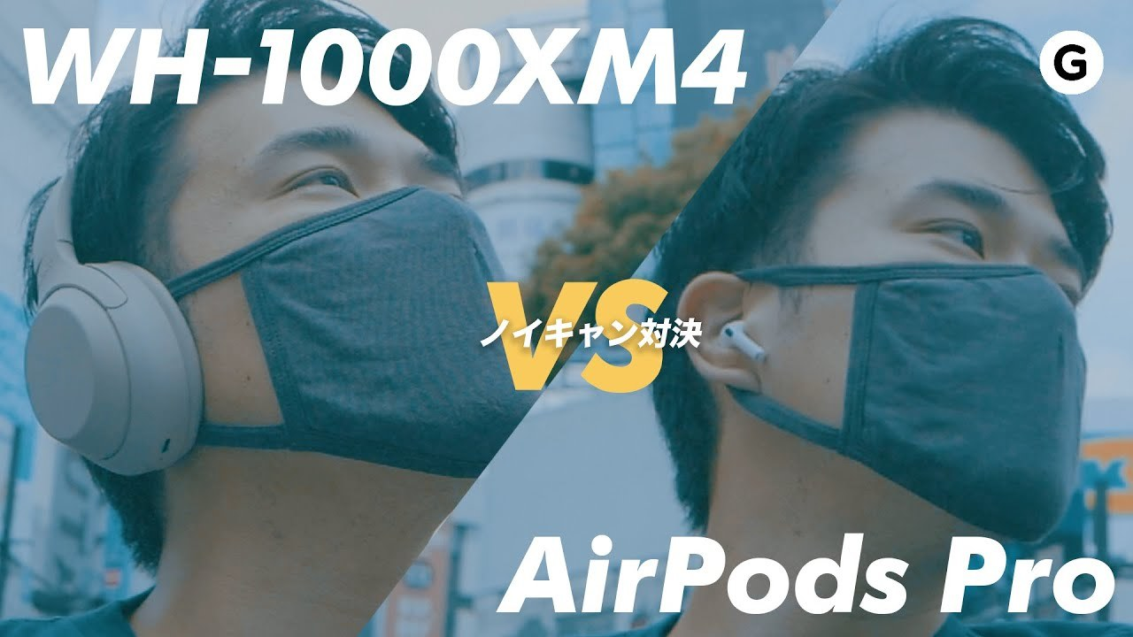 【WH-1000XM4 vs AirPods Pro】ノイズキャンセリング4本勝負!
