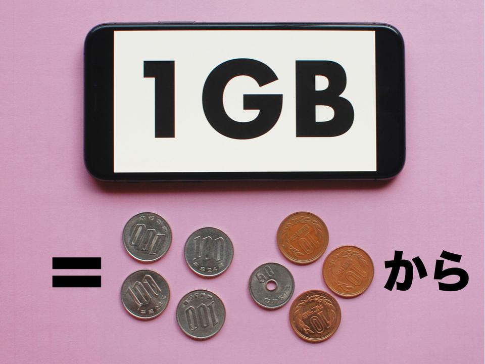 ニューノーマルの理想的プラン。1GB=480円から、使った分だけお支払い