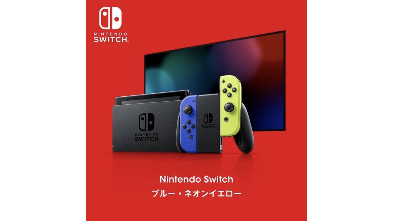 応募は今日まで。Nintendo TOKYOの「Nintendo Switch ブルー・ネオンイエロー」『リングフィット アドベンチャー』がWEB抽選予約中