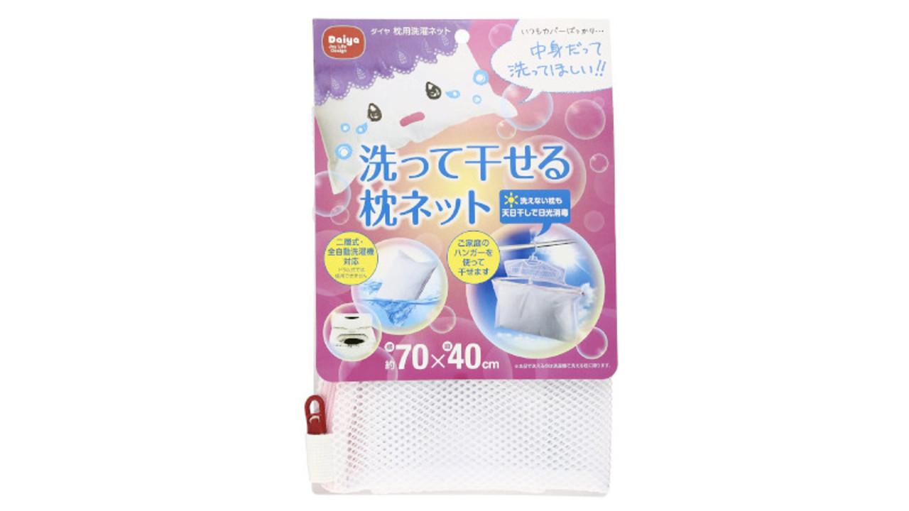 枕のニオイには専用ネットで丸洗い。型崩れさせず、そのまま干せる