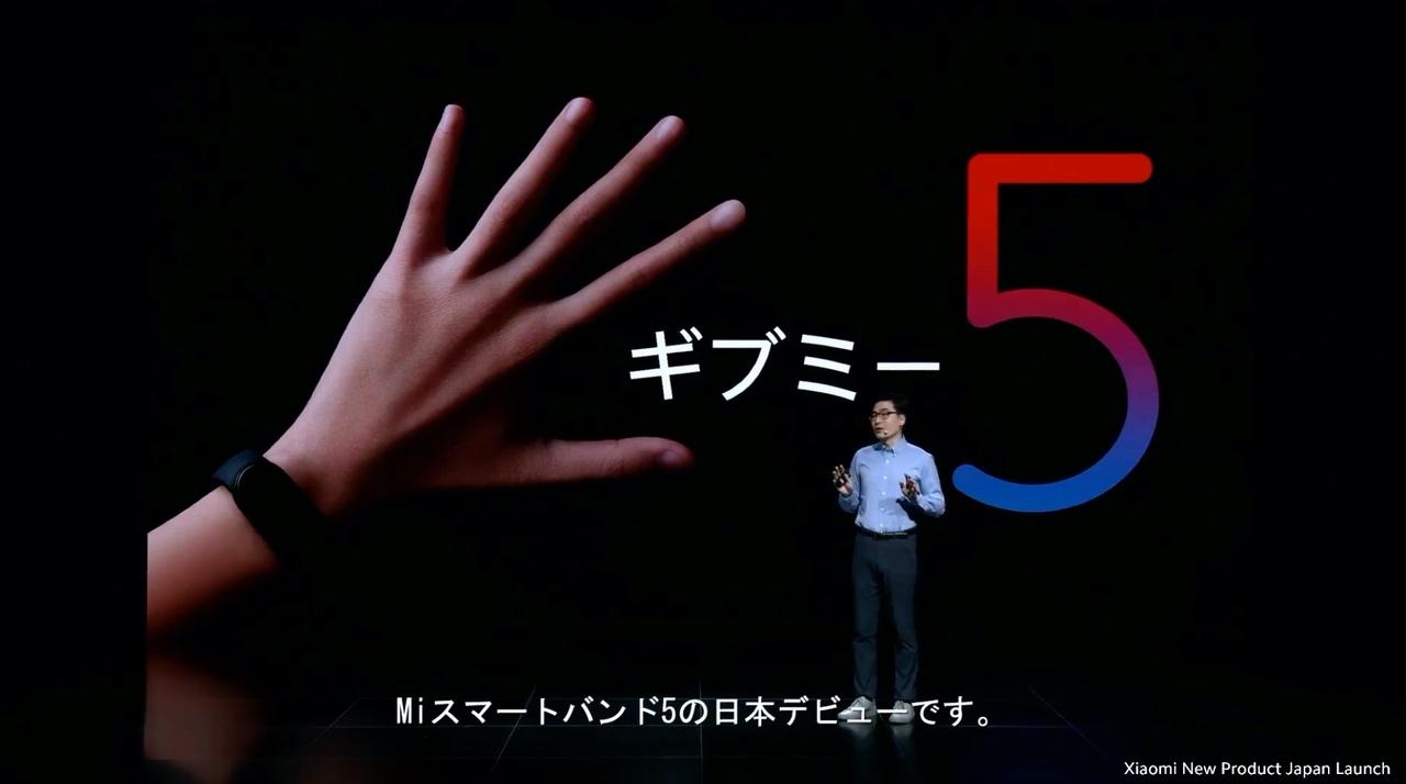 みんな値段ぶっ壊れ。Xiaomiから「Miスマートバンド5」や完全ワイヤレスイヤホンが登場